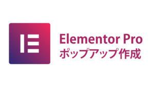 Elementor Proでポップアップを作る