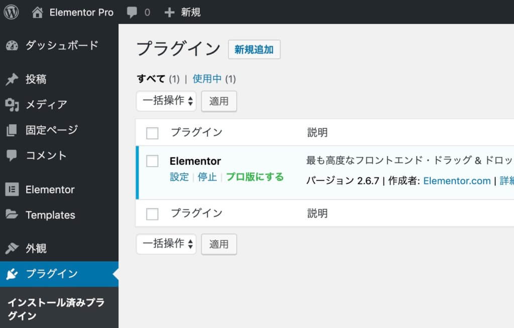 Elementor Proをインストール