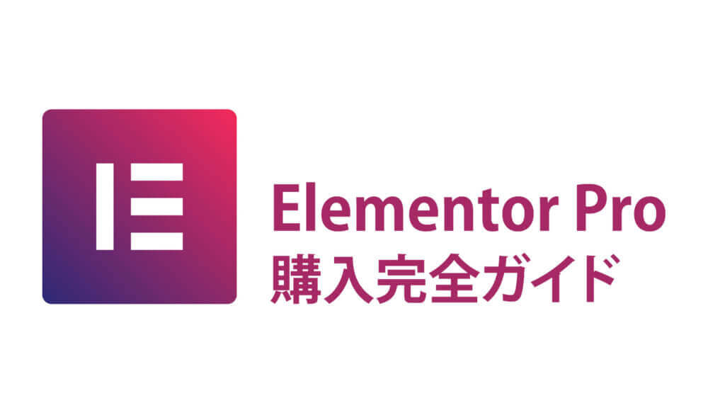 Elementor Pro購入完全ガイド