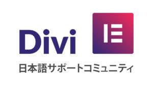 DiviとElementorの日本語コミュニティ
