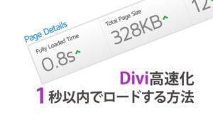 Diviで作ったサイトを1秒以内でロードする方法