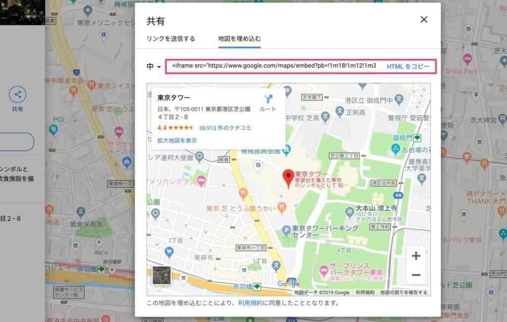 グーグルマップからHTMLをコピー