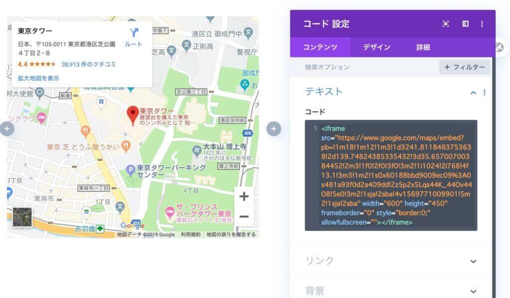 グーグルマップのHTMLをコードモジュールに挿入