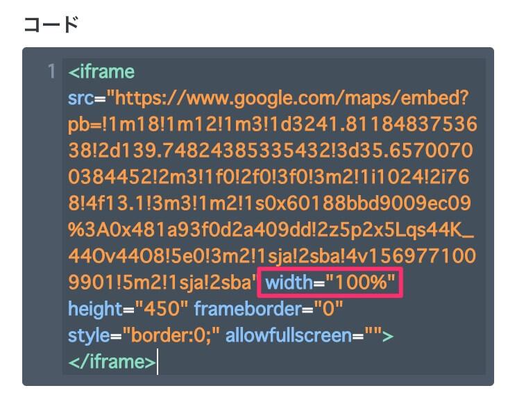 グーグルマップ幅100で挿入