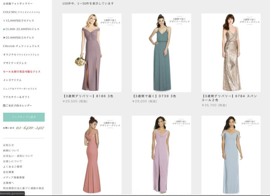 ブライズメイドドレス専門店エクラ