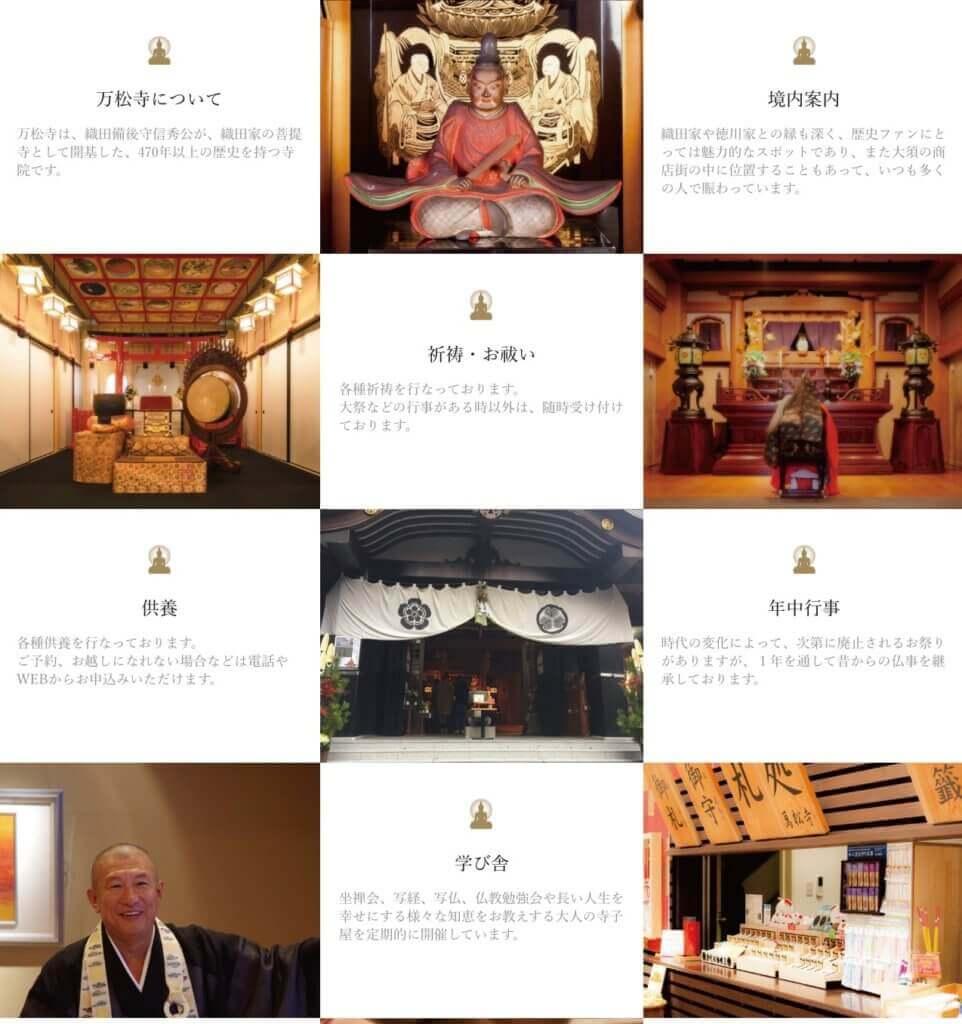亀丘林万松寺、名古屋のお寺のウェブサイトはDiviで作られてる