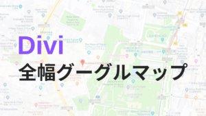 無料でDiviにグーグルマップを全幅で挿入