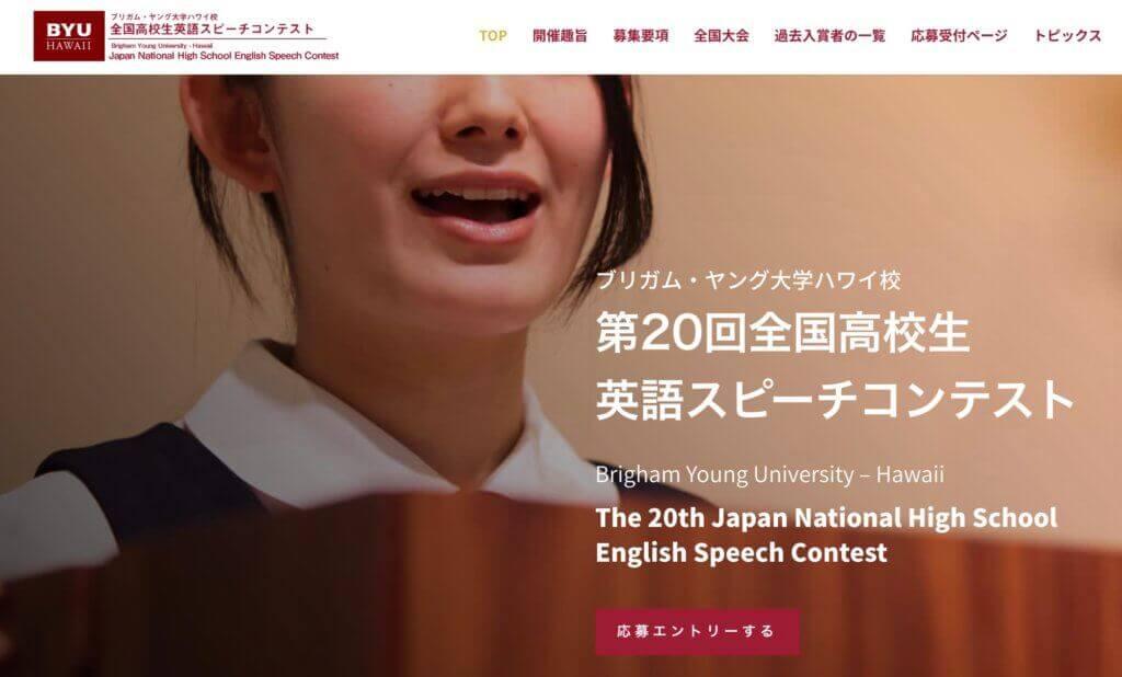 Diviで作られた、高校生英語スピーチコンテストのサイト