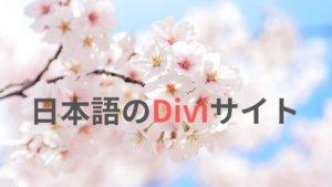 Divi日本語のサイト