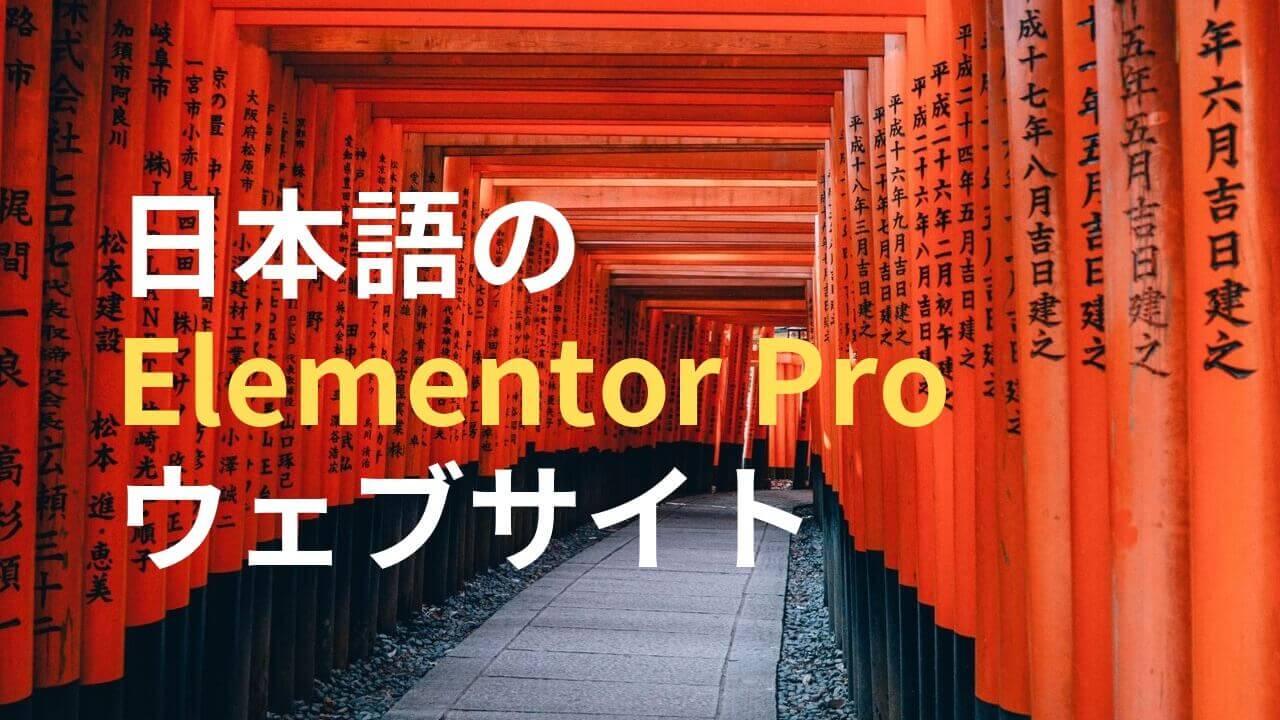 日本語のElementor Proサイト