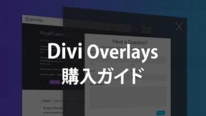 Divi Overlays購入ガイド