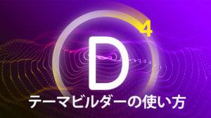 Divi 4.0 テーマビルダーの使い方