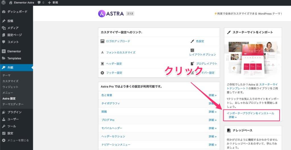 Astraでスターターサイトをロード