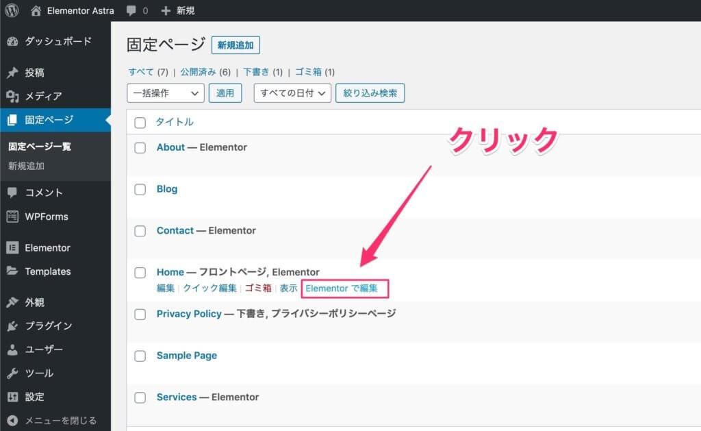 固定ページ一覧。Elementorで編集を選択