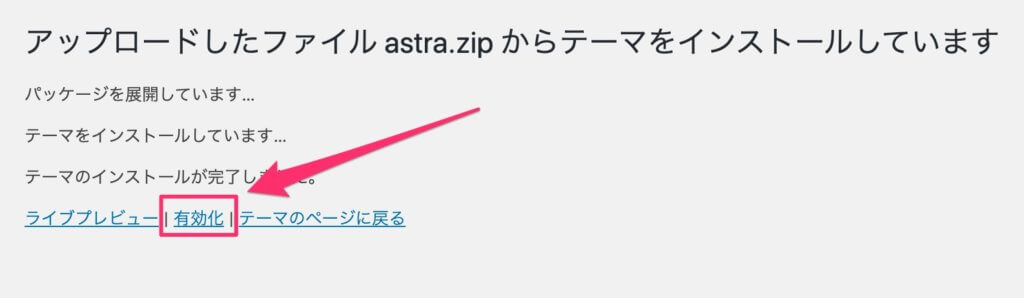 Astraの有効化