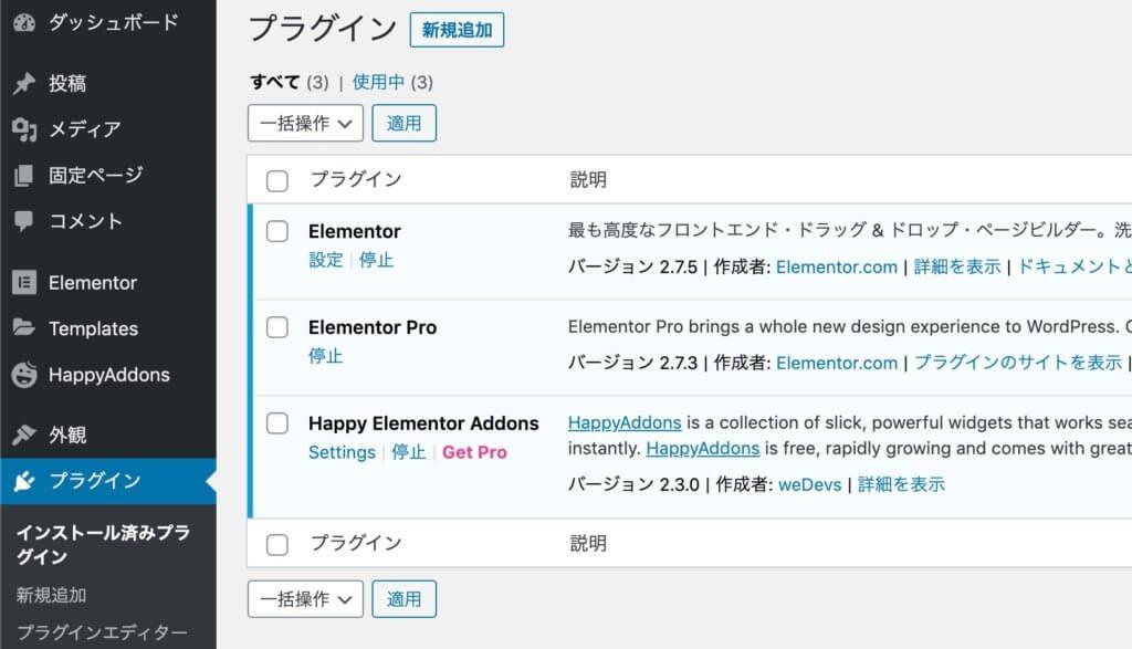Happy Elementor Addonsの標準版のインストール完了