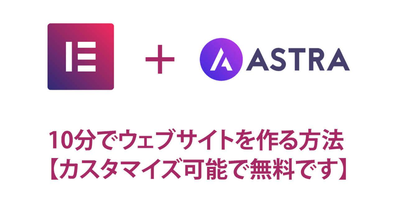 Astra + Elementorでウェブサイトを10分で作る方法【無料で初心者でもできます】 1