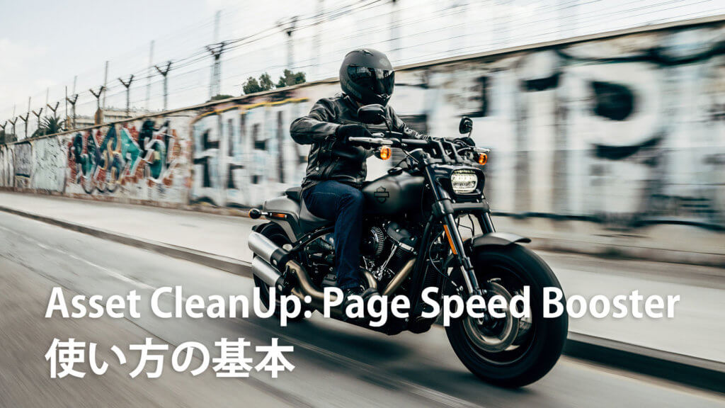 Asset CleanUp: Page Speed Boosterの基本的な使い方