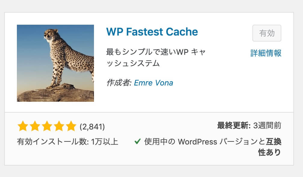 無料でオススメはWP Fastest Cache
