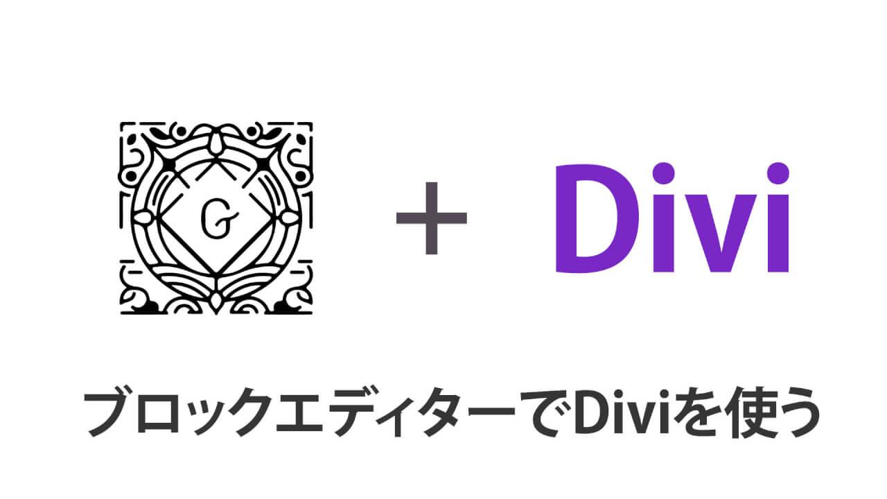 ブロックエディタ-でDiviを使う