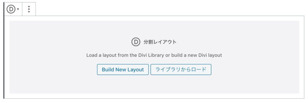 Build new layoutを選択