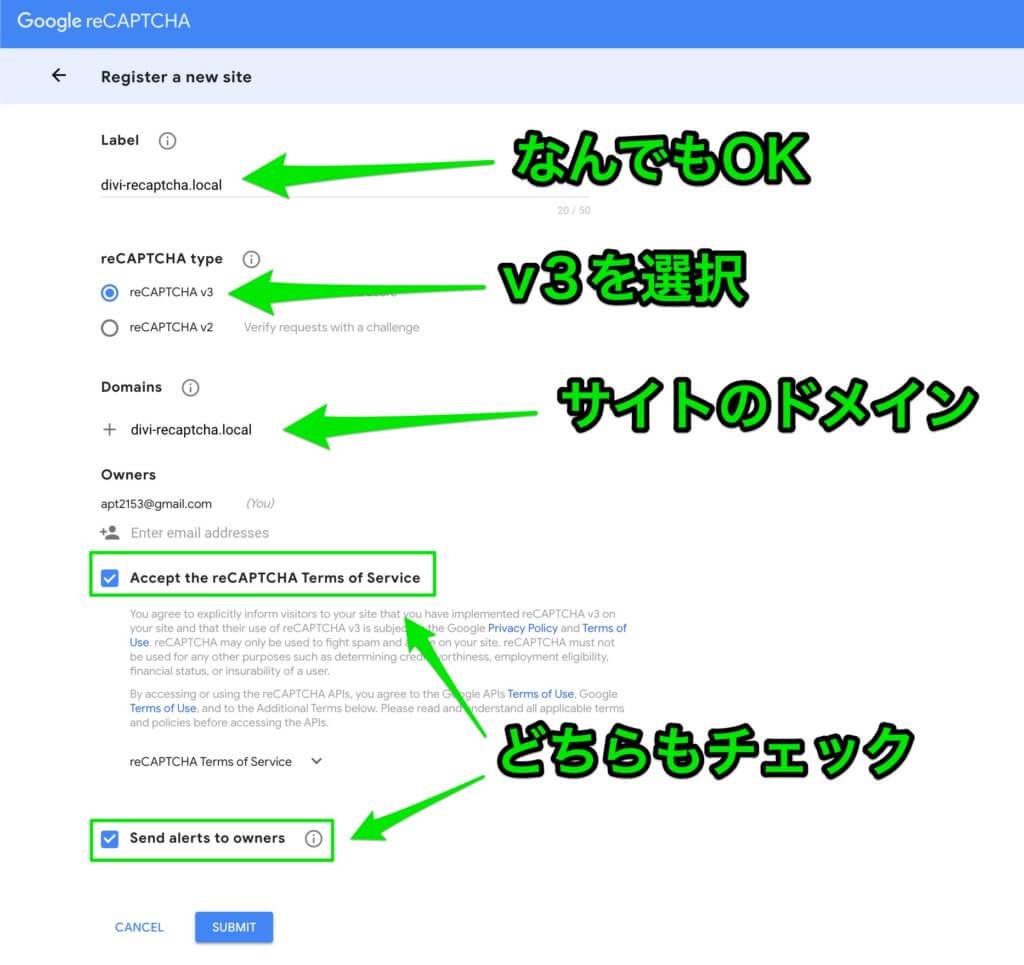 reCAPTCHAにサイトを登録