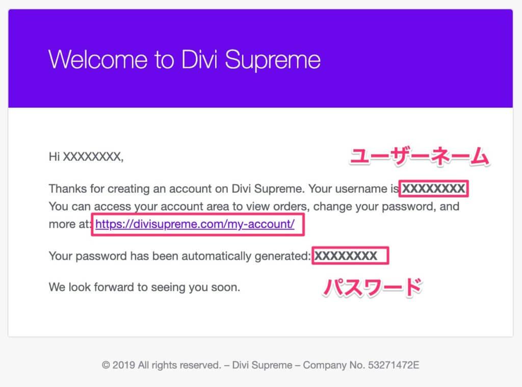 Divi Supreme Modules Pro購入するときに届くメール