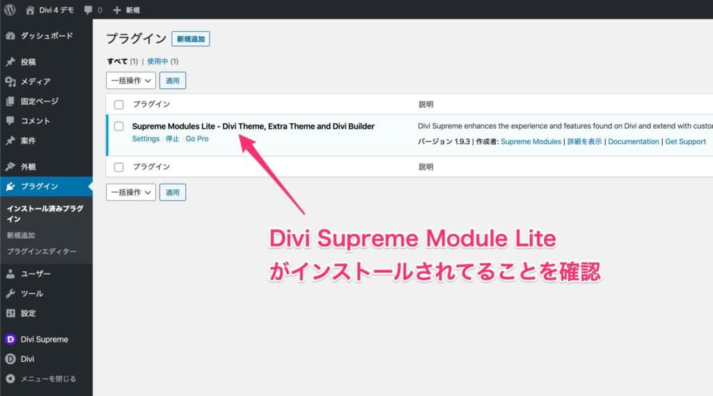 Divi Supreme Liteがインストールされてることを確認