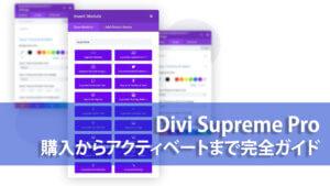 Divi Supreme Pro、購入からアクティベートまで完全ガイド