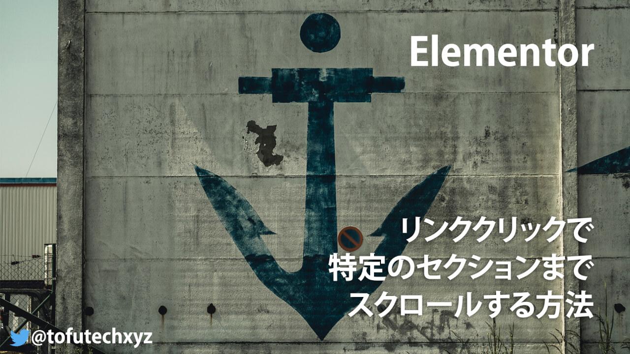 Elementor - リンククリックで特定のセクションまでジャンプさせる方法