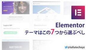 Elementorのテーマはこの7つから選ぶべし