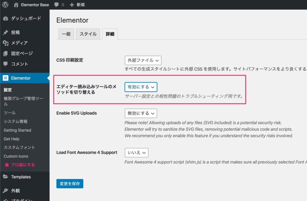 Elementorとサーバーの相性が悪い場合はこれで解決
