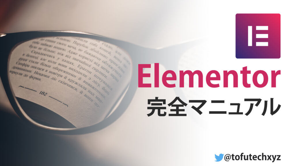 Elementor完全マニュアル