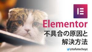 Elementorの不具合の原因と解決方法