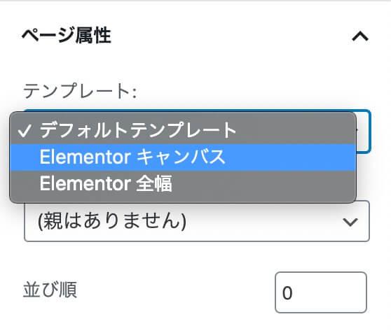 Elementorキャンバスを選択