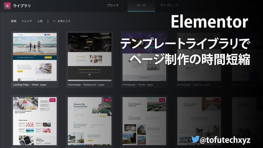 Elementorのテンプレートライブラリの使い方