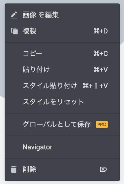Elementorでウィジェット上で右クリックすると削除が出てくる