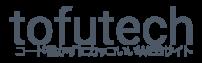 tofutech.xyz - コード書かずにカッコいいウェブサイトを作ろう