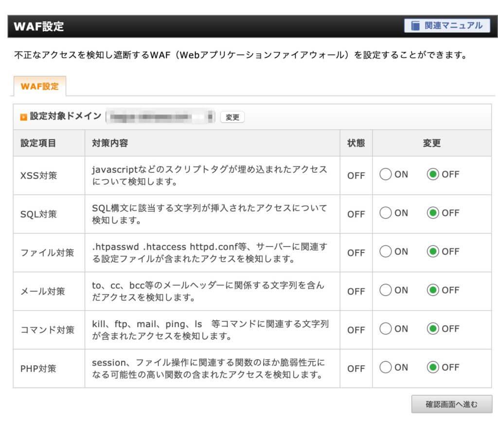 エックスサーバー のWAF管理画面