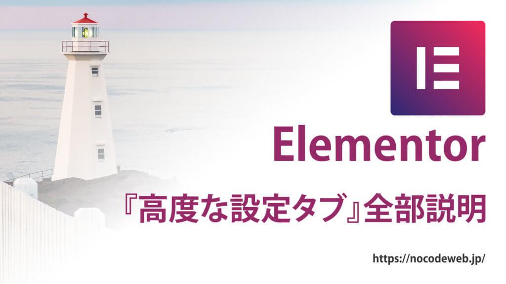 Elementorの高度な設定タブ