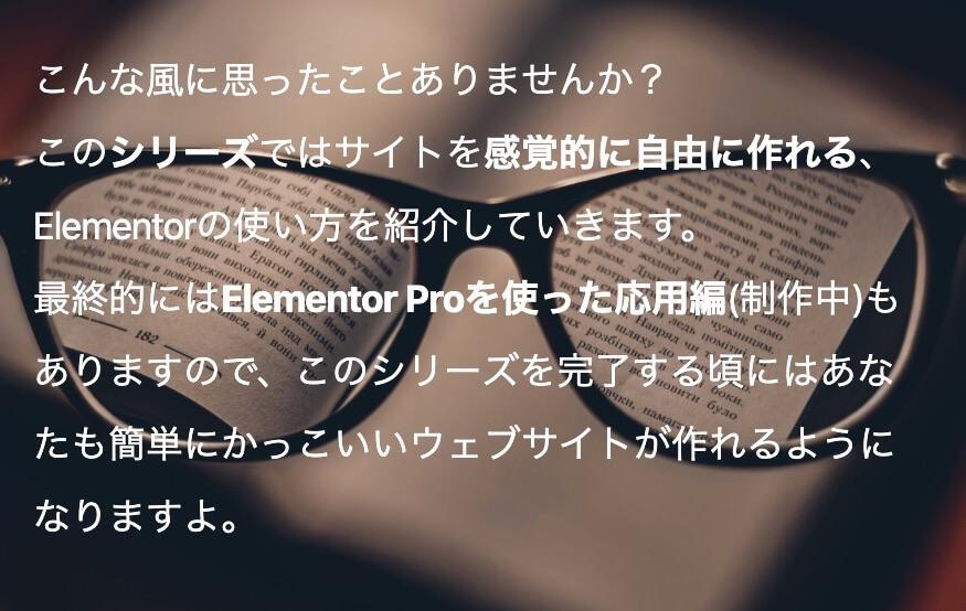 Elementorの画像の背景の例2