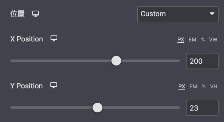 Elementorの背景のカスタムポジション