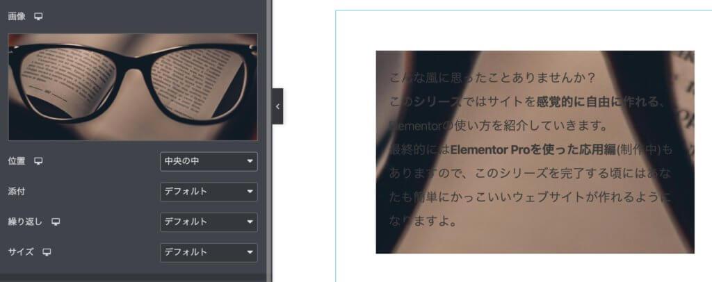 Elementorの背景画像を真ん中で設定