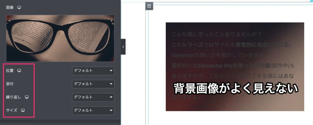 Elementorの背景画像の設定画面
