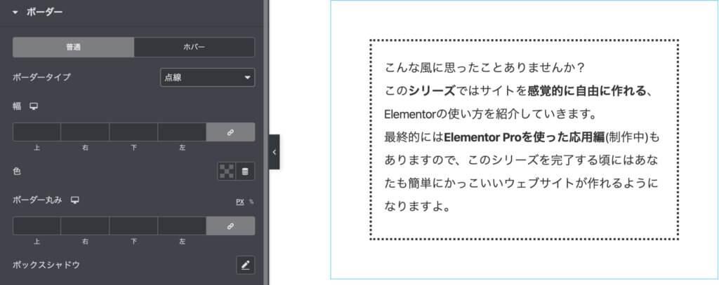 Elementorのボーダーの例