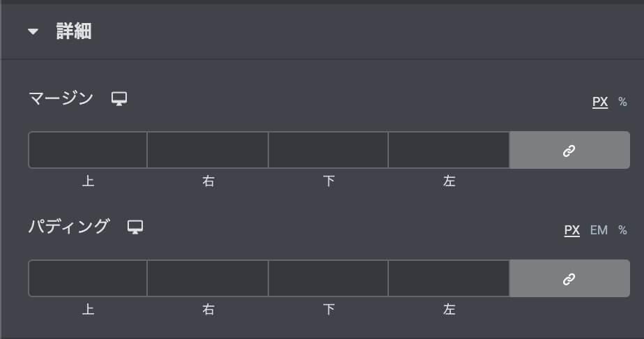 Elementorの詳細タブのマージンとパディングの設定