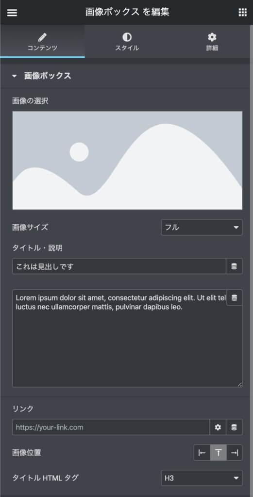 Elementorの画像ボックスのコンテンツタブ