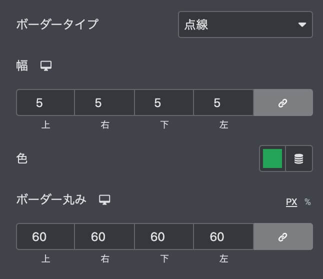 Elementorの画像ウィジェットで角の丸みを設定