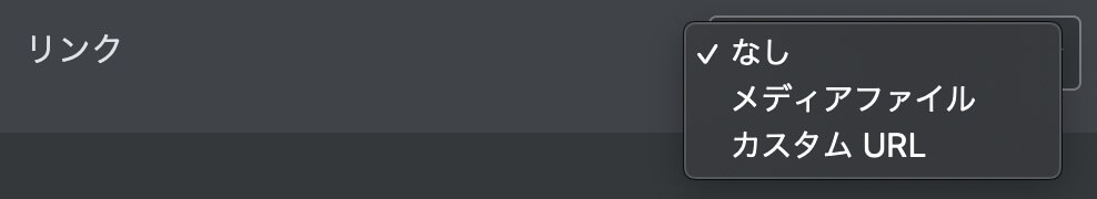 Elementorの画像ウィジェットのリンクの選択
