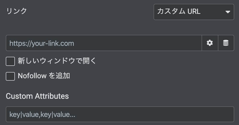 Elementorで画像クリックでカスタムURLを設定